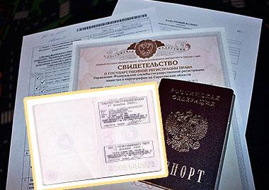 Свидетельства паспорт и прописка