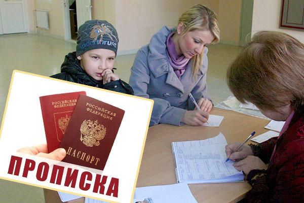 Паспорта прописка и дети