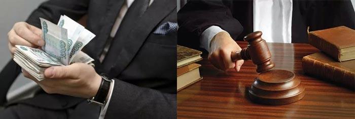 Зарплата и судебный поцесс