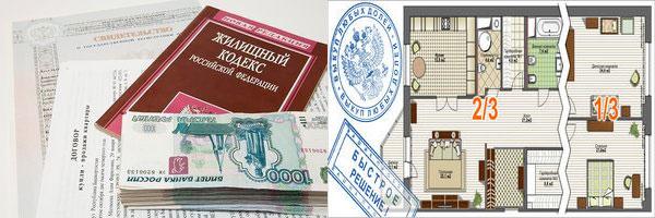 Печати доли квартиры, документы и деньги