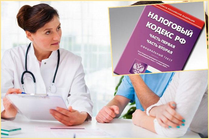 Прием у врача и налоговый кодекс РФ