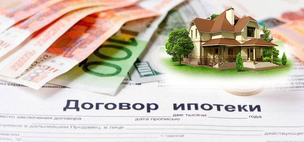 договор ипотеки, деньги и дом