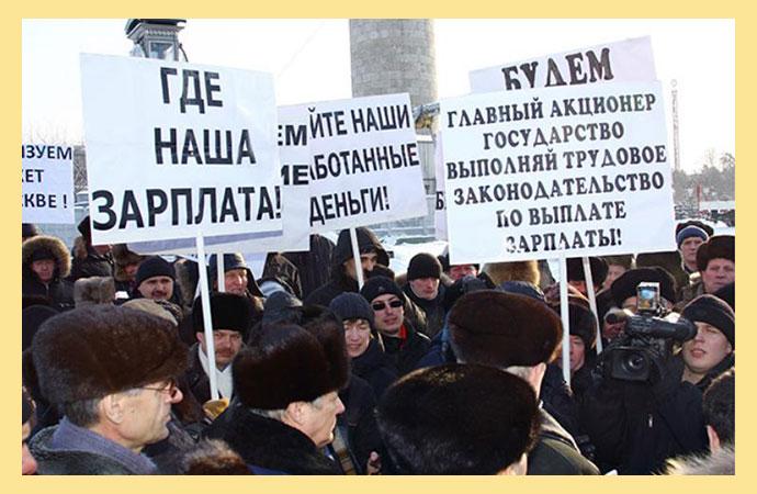Забастовка рабочих и требования погасить задолженность
