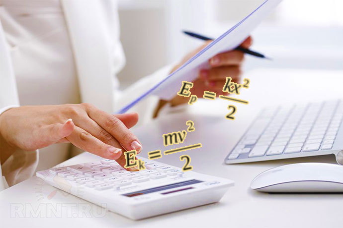 Формулы и расечт на калькуляторе
