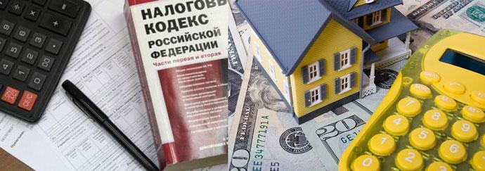 Налоговый кодекс РФ, калькулятор деньги и дом