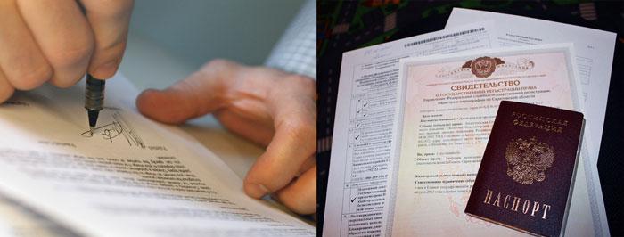 Подпись договора и документы