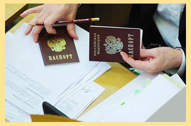 оформление прописки в паспорте РФ