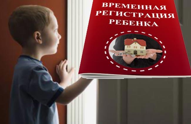 Ребенок открывает дверь и временная регистарция ребенка