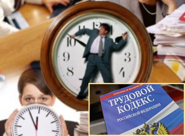 Рабочее время и ТК РФ