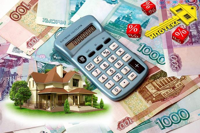 Деньги, калькулытор, дом, ключ и процеты