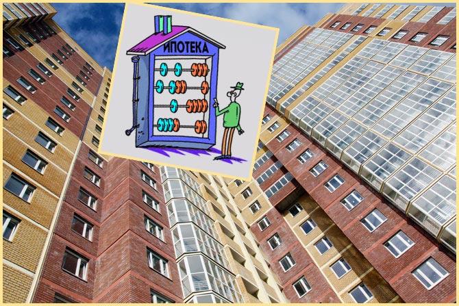 Многоквартирные дома и счеты - ипотека