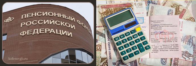 Пенсионный фонд РФ и расчет пенсии