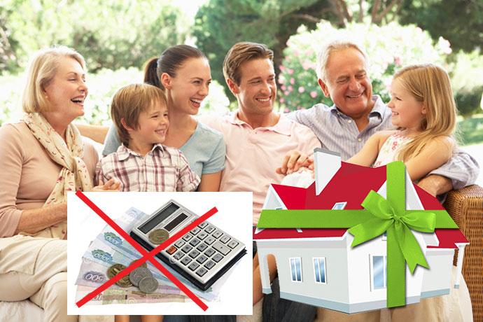 Семья, близкие родственники, дом в подарок и отмена налога