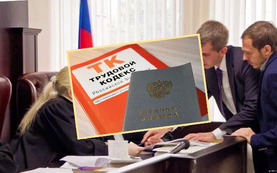 Трудовой кодекс РФ, трудовая книжка, увольнение и суд