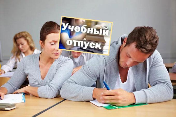 Студенты и учебный отпуск