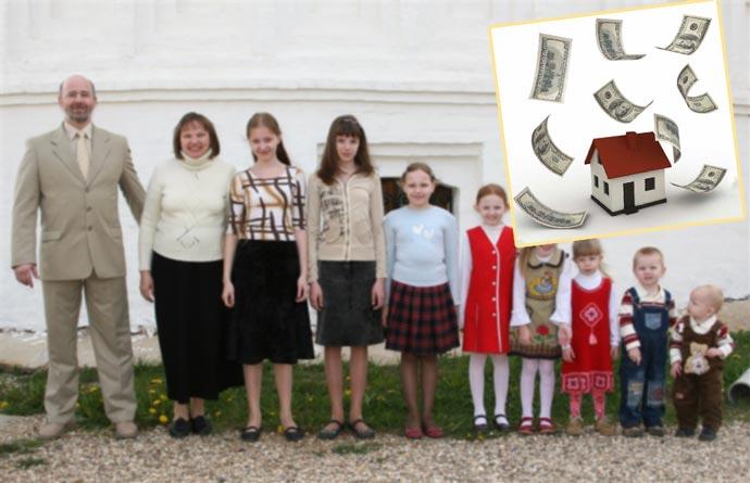Многодетаня семья, деньги и домик