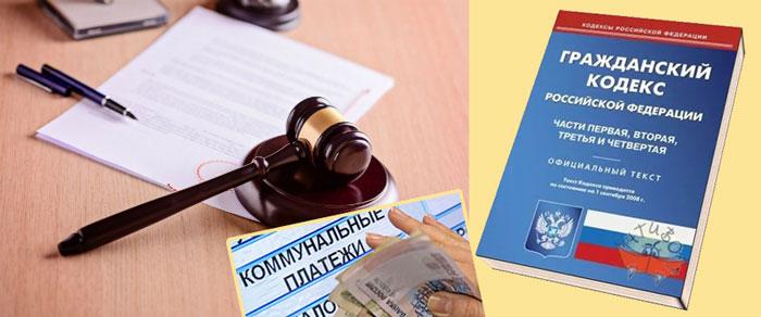 Судебное решение комунальные платежи и гражданский кодекс РФ