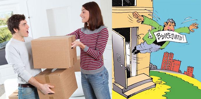 Выселить квартирантов