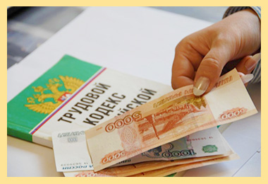 ТК РФ и зарплата