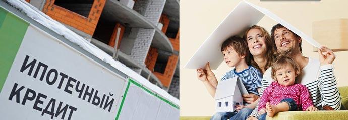 Ипотеынй кредит и семья в домике