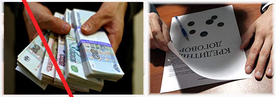 Кредитный договор и перечеркнутые деньги