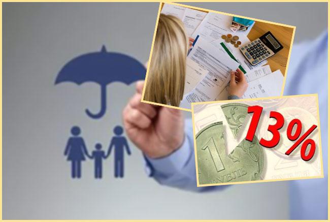 Страхование жизни, заполнение декларации и 13%