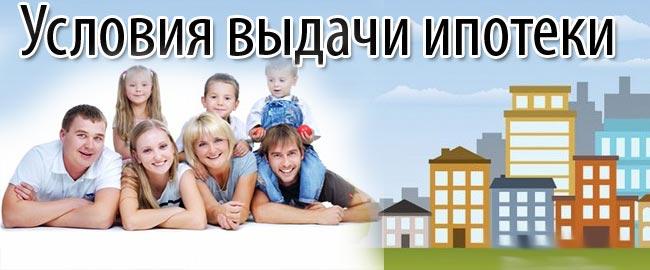 Условия выдачи ипотеки семье и жилье