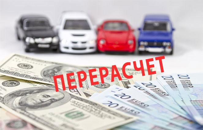 Автомобили, деньги и перерасчет