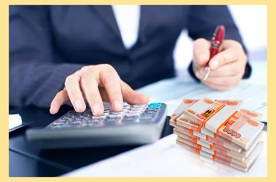 Расчет и выплата зарплат