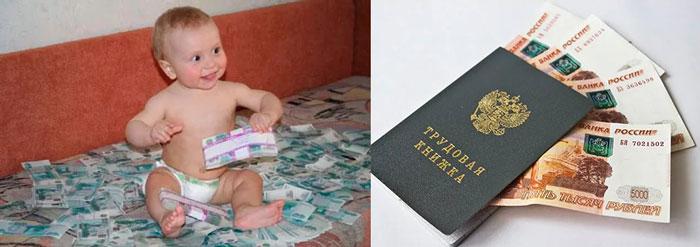 Ребенок на деньгах, трудовая книжка с деньгами