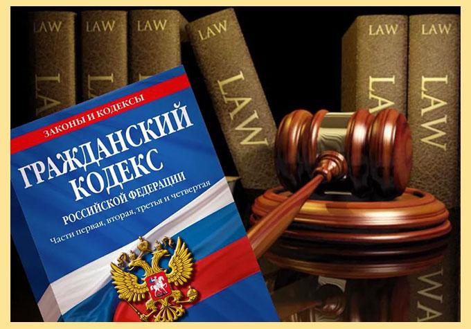 ГК РФ и книги по законам