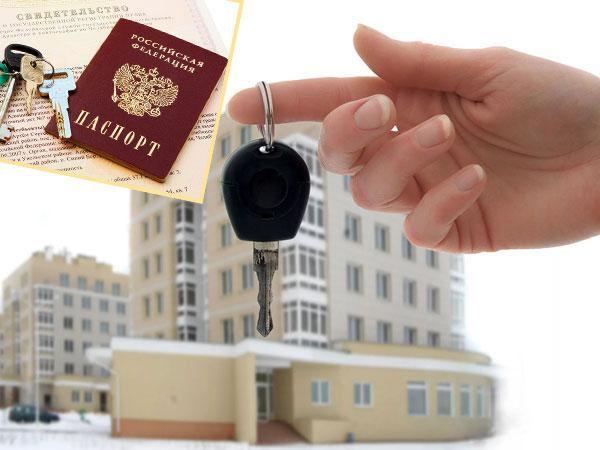Квартиры, ключи и документы для продажи
