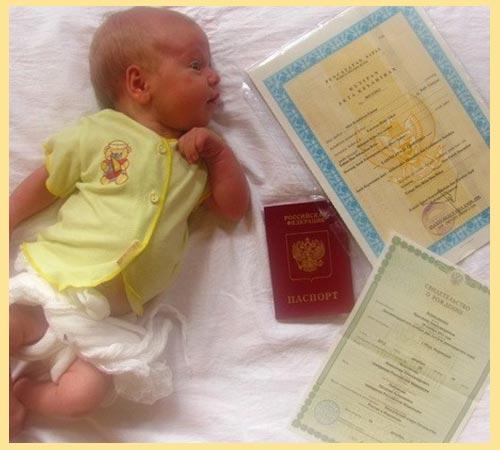 Новорожденный и документы