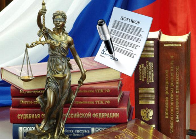 Законы и договор