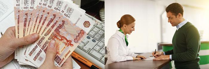 Выдача денег, и заполнение документов в банке