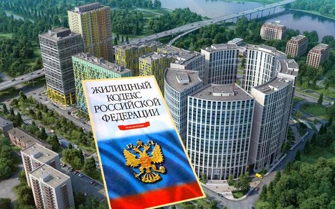 Жилищный Кодекс РФ и многоэтажки