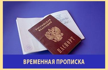 Временная прописка, паспорта