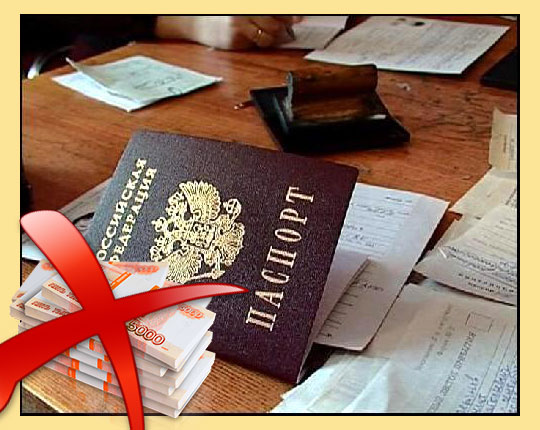 Бесплатные услуги ергистарции граждан паспортный стол
