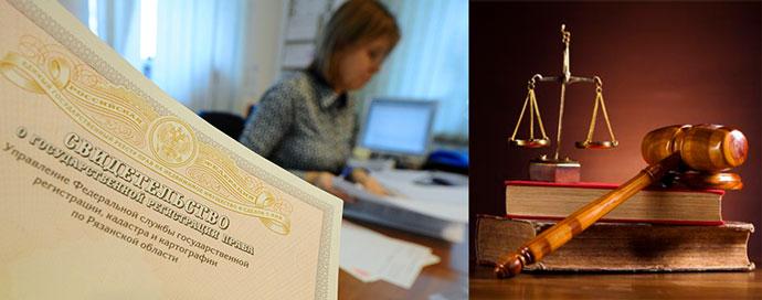 Свидетельство о гос регистрации недвижимости и судебное рассмотрение