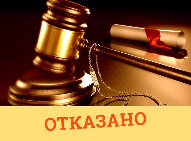 Отказано судом