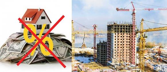 Стройка, дом и деньги перечеркнутые проценты