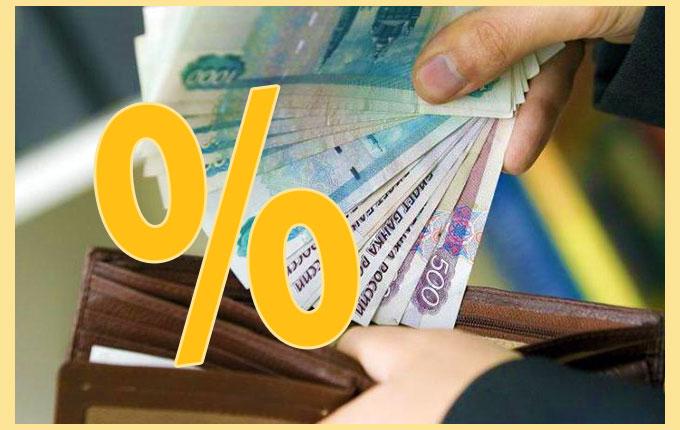 Процент деньги и кошелек