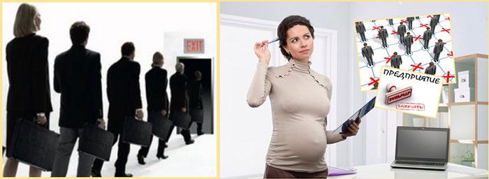 Женщина в декрете и увольнения