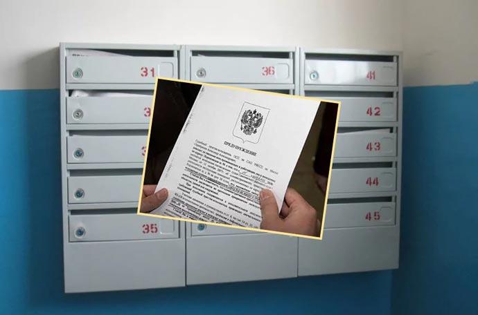 Почтовые ящики и предупреждение