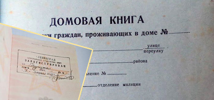 домовая книга и прописка в паспорте
