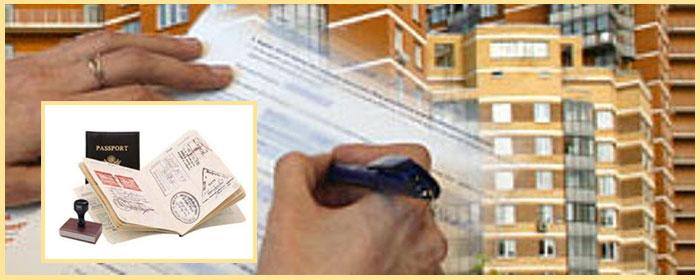 Прописка, жилье и заявление