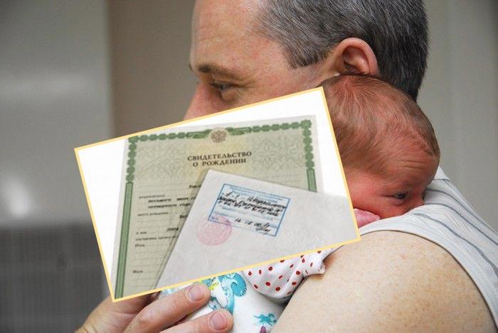 Папа с малышом и прописка
