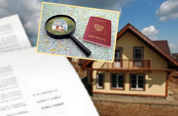 Частный дом заявление и паспорт