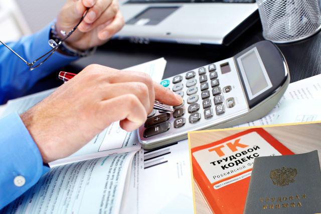 Трудовой Кодекс, трудовая книжка и расчеты пенсии