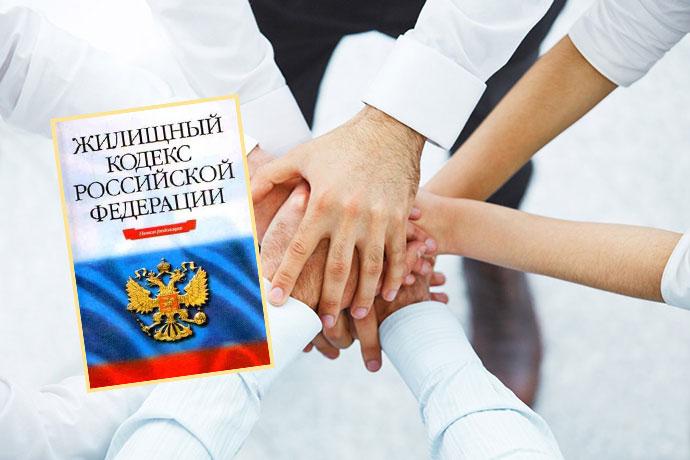 Жилищный Кодекс РФ и согласие жильцов